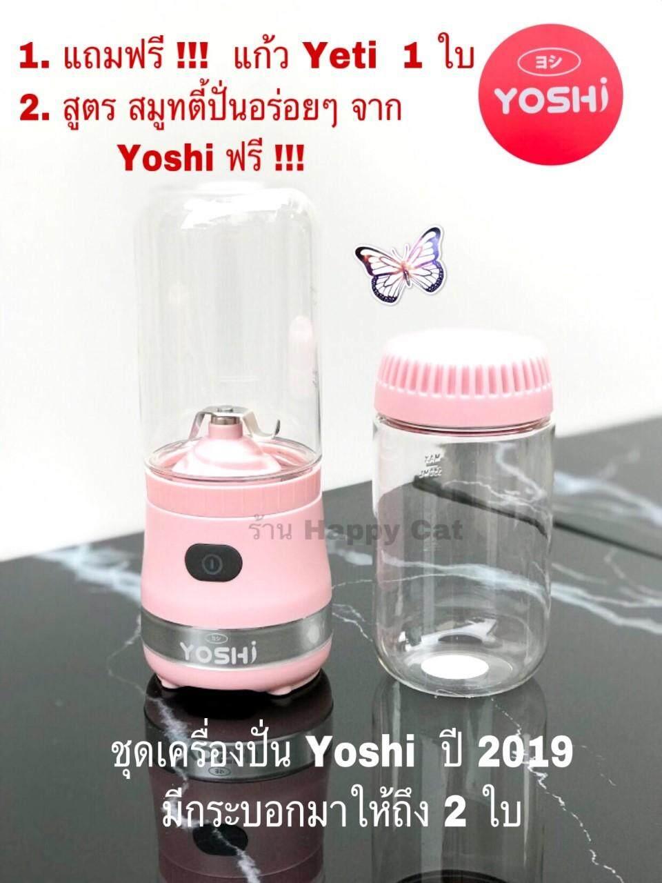 Yoshi  แก้วปั่นพกพา Vitamer  แบบ ไร้สาย แก้วปั่นน้ำผลไม้   แก้วปั่นไร้สาย  แก้วปั่นผลไม้ พกพา เครื่องปั่น สมูทตี้  สามารถใช้เป็นของ ขวัญวันเกิด ได้ด้วยนะค่ะ (สินค้าพร้อมส่ง & ส่งไว 100%) ขนาด 450 ML มีรับประกันเปลี่ยนเครื่องภายใน 30 วัน