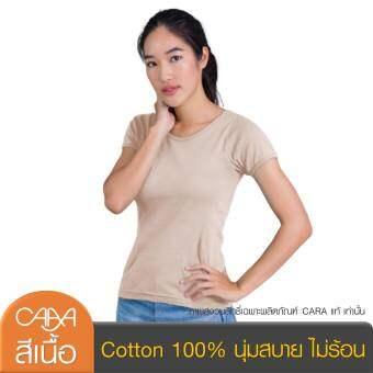 CARA คาร่า เสื้อยืดผู้หญิง เสื้อยืดสีพื้น คอกลม แขนสั้น ผ้า Cotton 100% นุ่มสบาย หยืดหยุ่นสูง  สีเนื้อ CVN-PAA001-BE