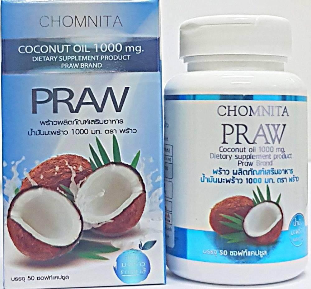 พร้าว By Chomnita Praw น้ำมันมะพร้าวสกัดเย็น 40 เม็ด (1 กระปุก ) By All In One.