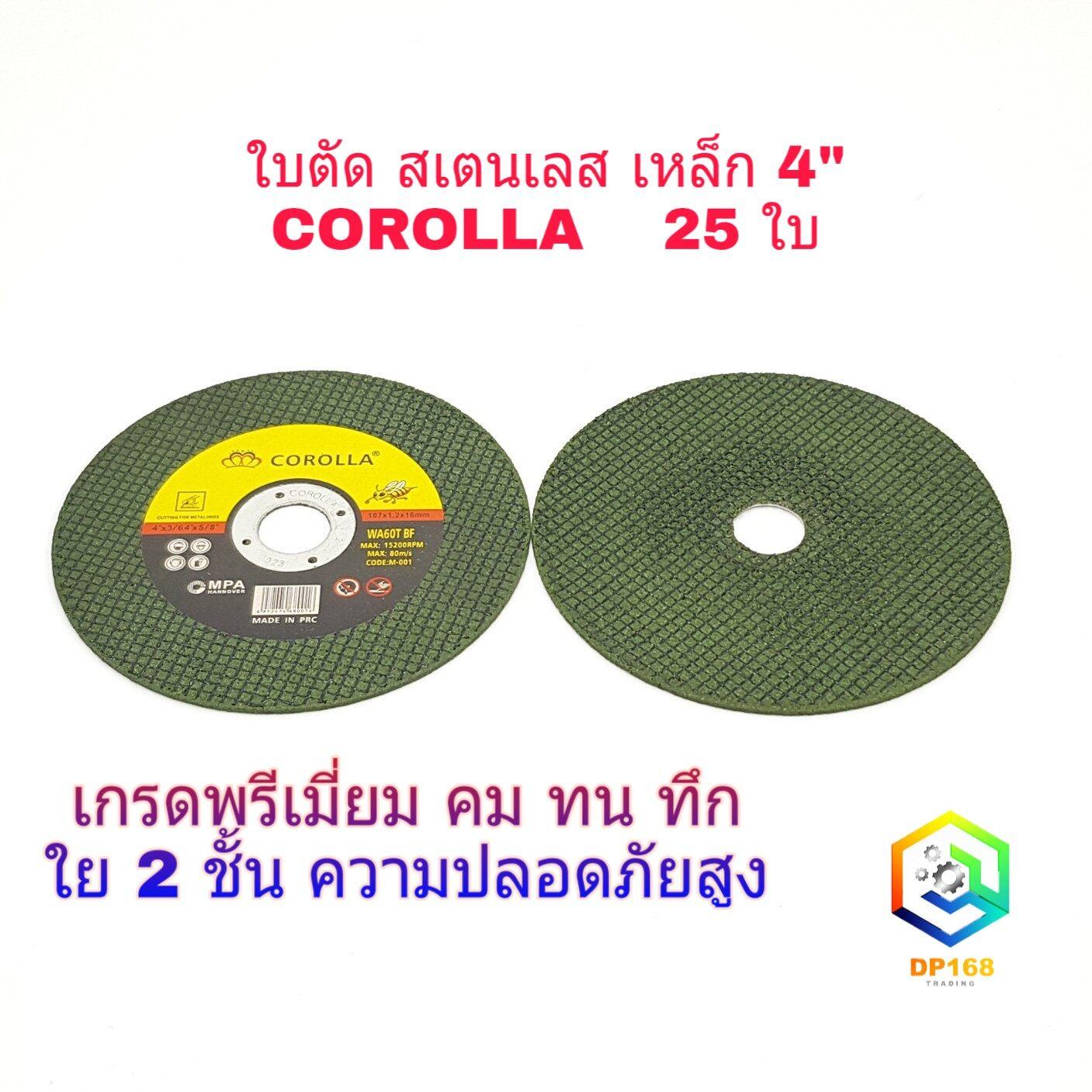 ใบตัดเหล็ก ใบตัดสเตนเลส 4 นิ้ว 25 แผ่น Corolla (107 Mm) 1.2 มิล ใย 2 ชั้น เกรดพีเมียม (ค่าส่งถูก).