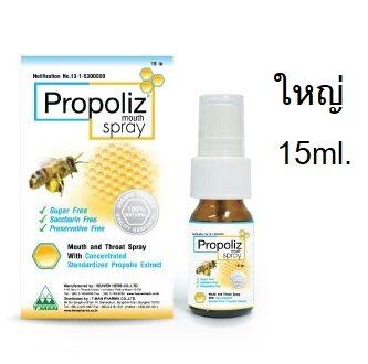 Propoliz Mouth Spray โพรโพลิซ เมาท์ สเปรย์ สารสกัดจากโพรโพลิสเข้มข้น 15ml.
