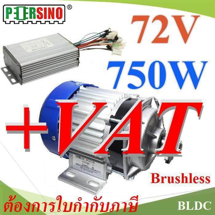 มอเตอร์บลัสเลส DC 72V 750W พร้อมกล่องคอนโทรล BLDC Motor รุ่น BLDC-750W-72V
