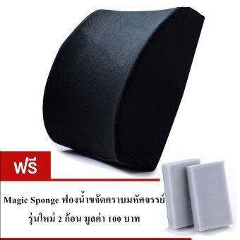 9sabuy  เบาะรองหลัง Memory foam แท้ ผ้ากำมะหยี่อย่างดี รุ่น CSB001-SPO2 (สีดำ) แถมฟรีฟองน้ำขจัดคราบมหัศจรรย์ 2 ชิ้น