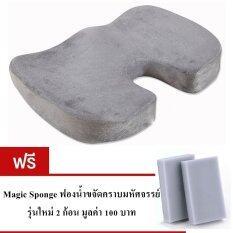 ราคา 9Sabuy หมอนรองนั่ง Memory Foam แท้ ผ้า กำมะยี่อย่างดี รุ่น Ssb002 Spo2 สีเทา แถมฟรีฟองน้ำขจัดคราบมหัศจรรย์ 2 ชิ้น ออนไลน์ สมุทรปราการ