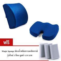 ราคา 9Sabuy Set เบาะรองนั่ง เบาะรองหลัง Memory Foam แท้ ผ้า Premuim Mesh Fabric รุ่น Csassa003 Spo3 สีน้ำเงิน แถมฟรีฟองน้ำขจัดคราบมหัศจรรย์ 3 ชิ้น ออนไลน์