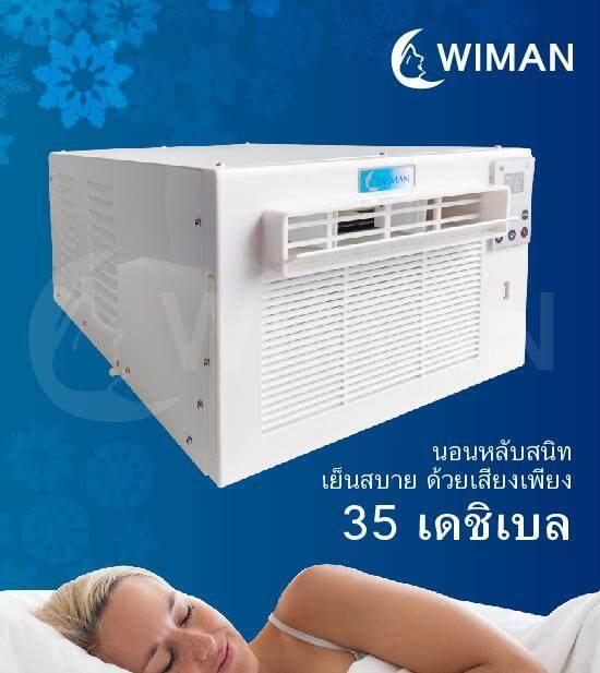 WIMAN R290 2200 BTU 360W 2019y. Digital Compressor Portable Air Conditioner W/O Tent วิมาน แอร์มุ้ง แอร์อย่างเดียว+ท่อลมร้อน หรือ เรียกว่า เต็นท์แอร์ แอร์ตั้ง แอร์จิ๋ว แอร์หน้าต่าง เครื่องปรับอากาศเคลื่อนที่ มุ้งแอร์ window type