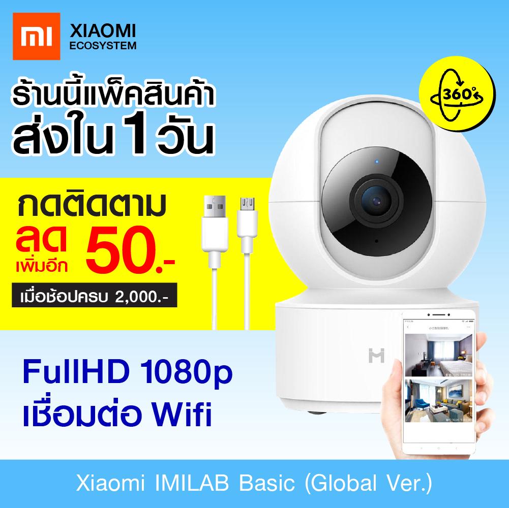【แพ็คส่งใน 1 วัน】รุ่นใหม่!! Xiaomi Imilab Wifi 1080p (global.version) กล้องวงจรปิดอัจฉริยะ เชื่อมผ่าน Wi-Fi สั่งงานผ่านแอพหมุน 360 ํ [[ รับประกัน 30 วัน ]] / Xiaomiecosystem.