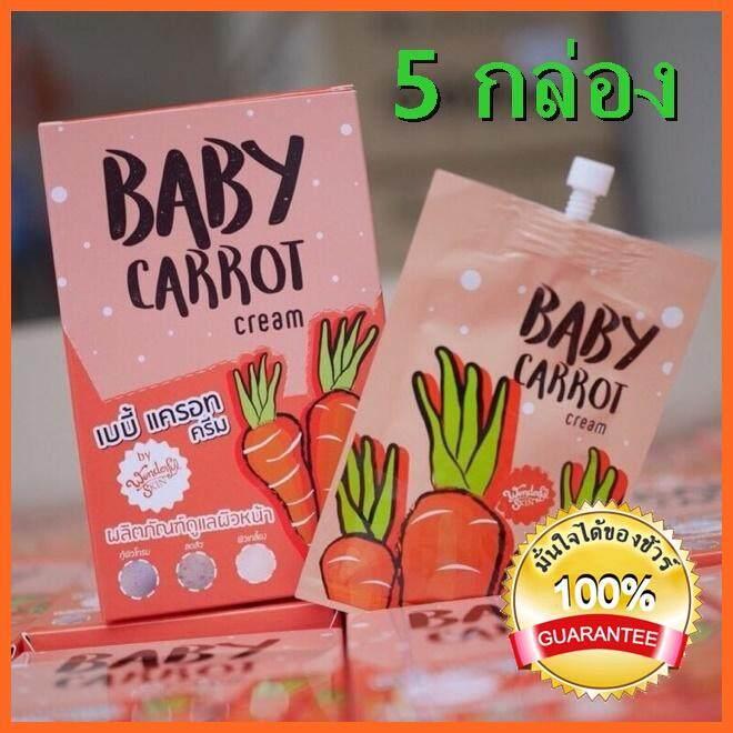 (5 กล่อง) (50 ซอง) Baby Carrot By Wonderful Skin เบบี้แครอท (5 กล่อง) (20 ซอง) (10g X 1 ซอง)