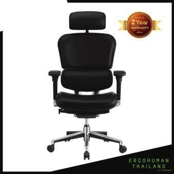 Ergohuman Thailand เก้าอี้เพื่อสุขภาพ รุ่น ERGOHUMAN2-Leather (Black)