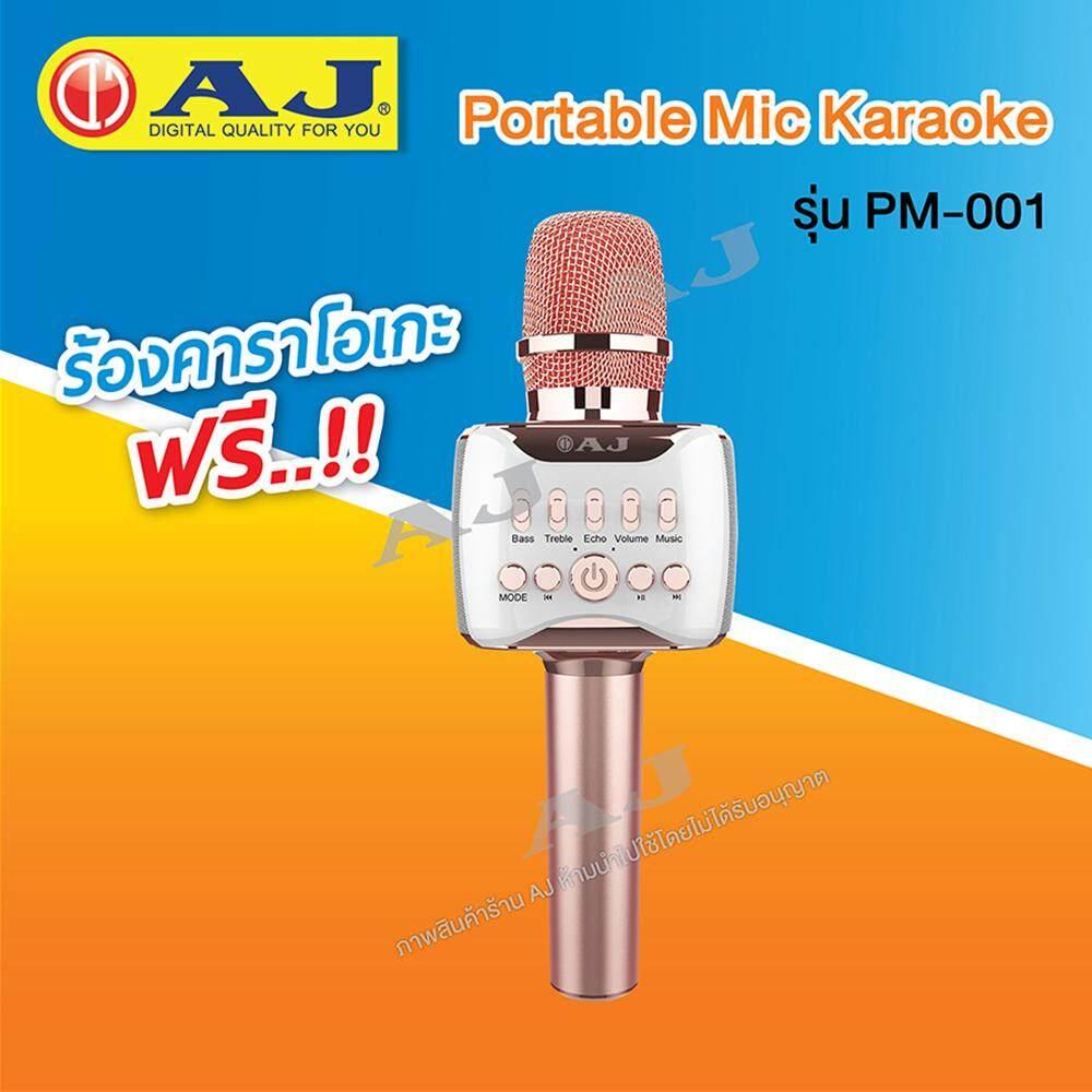 Aj เครื่องเล่นคาราโอเกะ Pm-001 Karaoke ไมโครโฟนไร้สาย Wirless Microphone Karaoke ลำโพง ไมค์ ไมค์ลอย ไมค์ไร้สาย  คาราโอเกะ บลูทูธ ไมโครโฟนเเดนเซอร์ ลำโพง ในตัวเดียว (rose Gold).