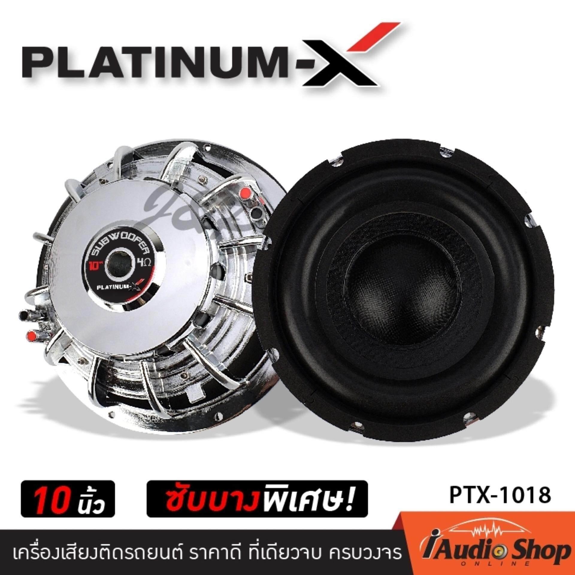 Platinum X เครื่องเสียงรถ ลำโพงรถยนต์ ซับวูฟเฟอร์ ดอกซับ10นิ้ว ซับบาง โครงเหล็กหล่อ วอยซ์คู่ แม่เหล็ก140มิล 1ชั้น จำนวน1คู่ Iaudioshop.