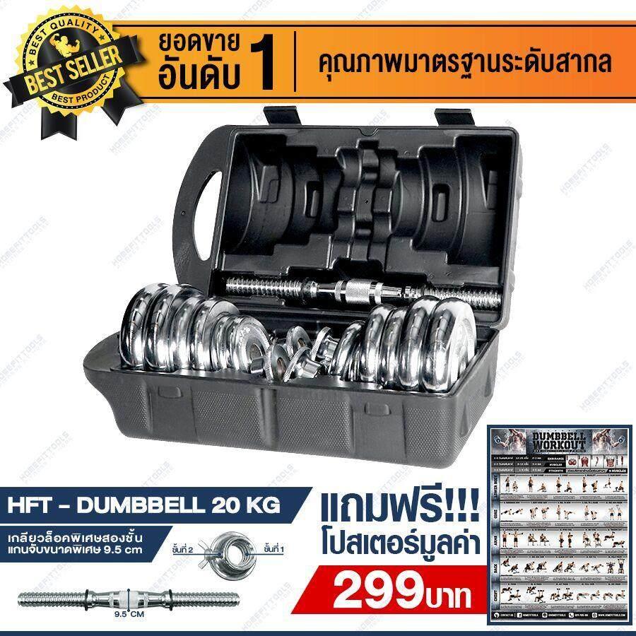 Homefittools - ดัมเบล ดัมเบลปรับน้ำหนัก Dumbell ดรัมเบล ดัมเบลชุบโครเมี่ยม 20 Kg แถมฟรี โปสเตอร์ออกกำลังกาย 25 ท่า By Home Fit Tools.