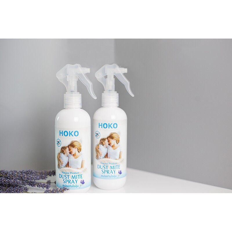 Hoko สเปรย์กำจัดและป้องกันไรฝุ่น สูตรน้ำมันหอมระเหยธรรมชาติ ปลอดภัยต่อผู้ใช้ ฆ่าเชื้อโรคตาย 100% Hoko Dust Mite Spray ขนาด 250ml นวัตกรรมการกำจัดไรฝุ่นใหม่ล่าสุด ได้รับการรับรองแล้ว เหมาะกับบ้านที่มีเด็กเล็ก หรือผู้ที่เป็นภูมิแพ้ ไม่มีสารอันตราย.