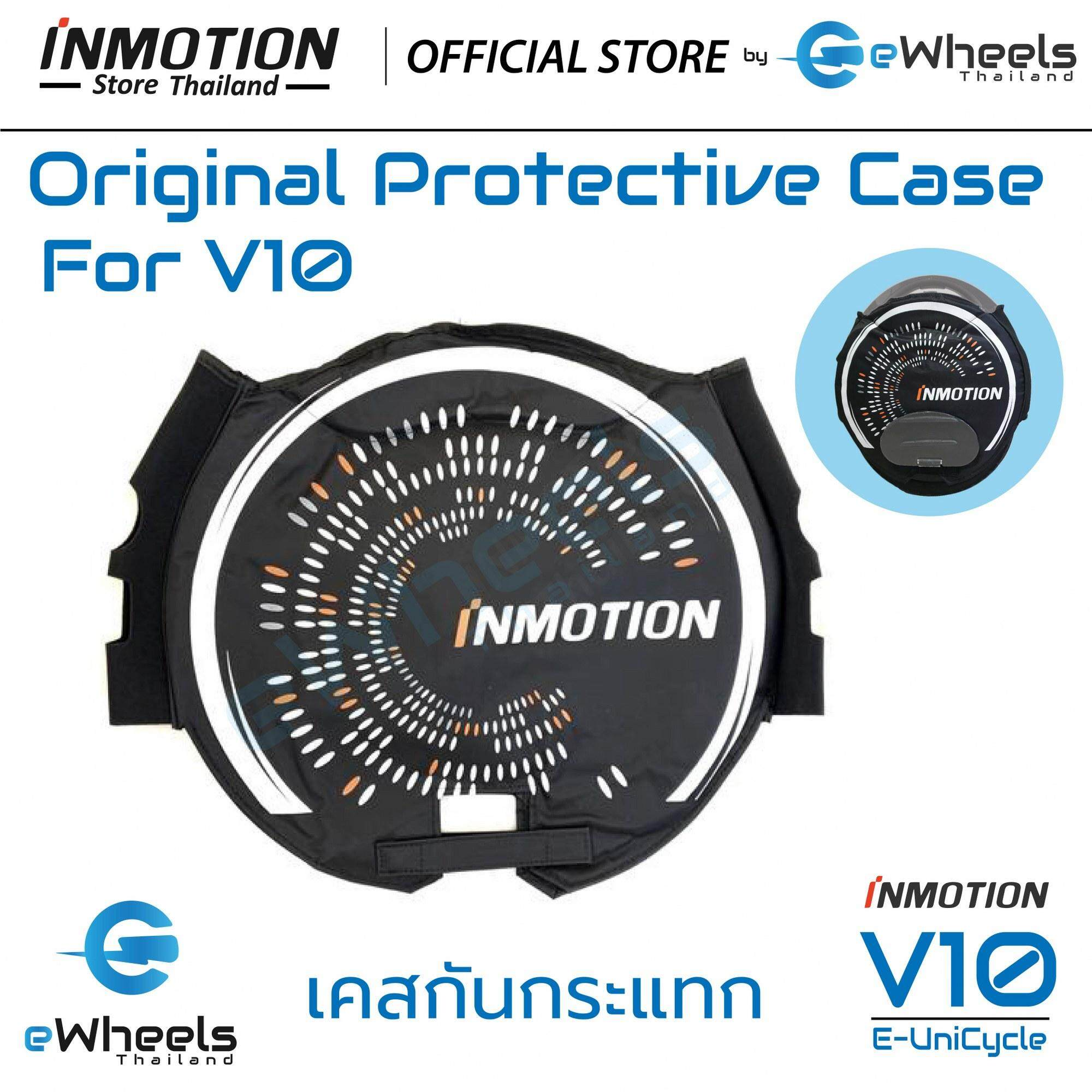 เคสกันกระแทก สำหรับ V10/f ของแท้ Original Inmotion V10/f Protective Case By Inmotion Thailand (by Ewheels Thailand).