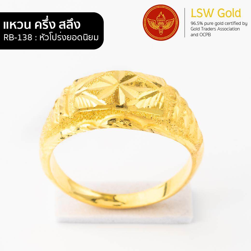 Lsw แหวนทองคำแท้ น้ำหนัก ครึ่งสลึง ลายหัวโปร่งยอดนิยม Rb-138 By Lsw Gold.