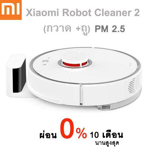 Xiaomi หุ่นยนต์ทำความสะอาด รุ่น 2 กวาดและถู ฝุ่น PM 2.5 Mijia Roborock Robot Vacuum Cleaner 2 - Sweep and Mop หุ่นยนต์ดูดฝุ่น
