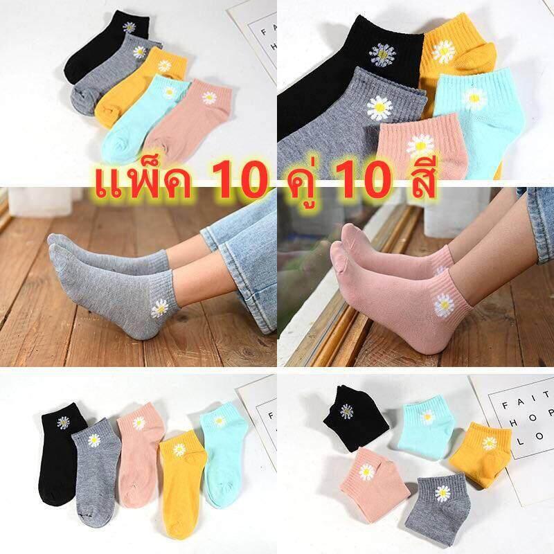 ถุงเท้าข้อสั้น แพ็ค 10คู่ 10สี พร้อมถุง ไลน์ลายการ์ตูนน่ารักใส่ได้ทั้งชายหญิง แพ็ค ถุงเท้าผ้าฝ้ายสไตล์เกาหลี ถุงเท้าดอกเบญจมาศ รุ่น:z125.