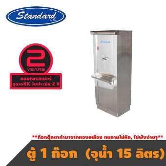 Standard By Rwc ตู้ทำน้ำเย็น สแตนเลส ขนาด 1 ก๊อก