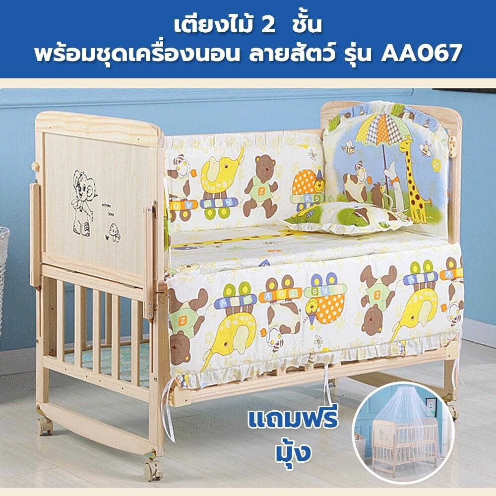 รีวิว SmartCare เตียงไม้เด็ก 2 ชั้น พร้อมชุดเครื่องนอน ลายสัตว์ และ มุ้ง เตียงเด็ก โยกได้ ขนาด 102*60 ซม รุ่น AA067