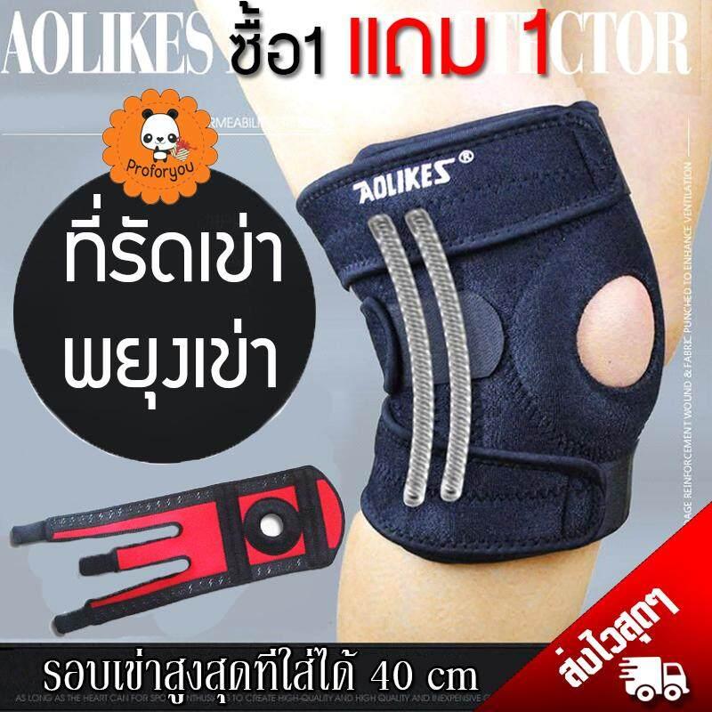 Proforyou❤ ซื้อ1แถม1 (ได้2 ชิ้น) Aolikes สายรัดเข่า สายรัดหัวเข่า ที่รัดเข่า บรรเทาอาการปวดเข่า สนับเข่า สายรัดเข่า อุปกรณ์พยุงหัวเข่า ลดอาการบาดเจ็บ (knee Support).