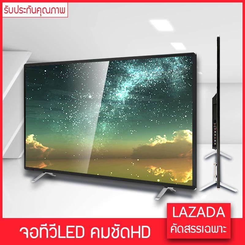 Digital LEDTV จอทีวีดิจิอตอลLED 32 นิ้ว ความคมชัดHD 1080P รับประกันคุณภาพ จอสว่างคมชัด แถมที่ติดแขวนผนัง Tops Market