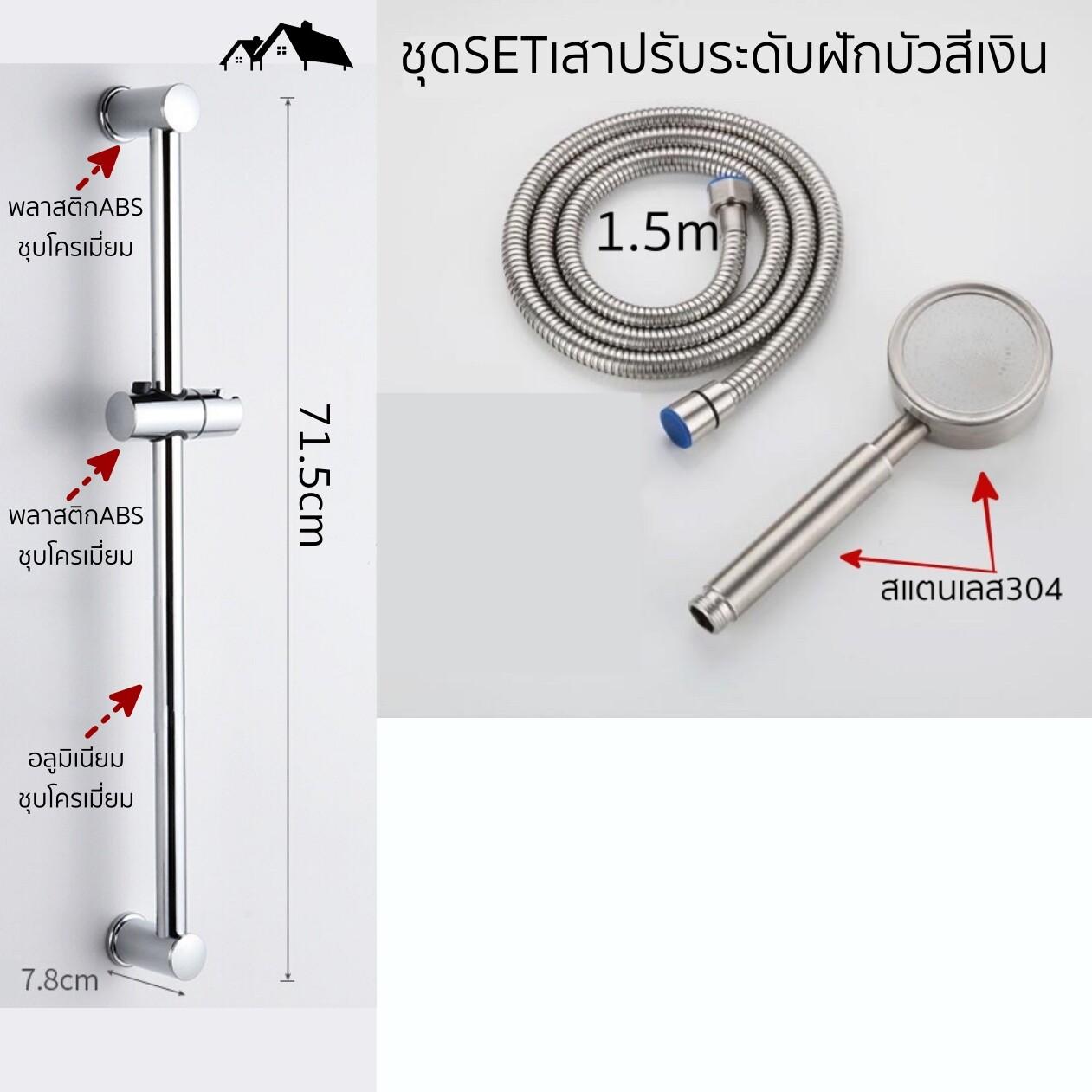 [SW-01] ชุดฝักบัวสแตนเลส 304แท้ แรงดันสูง นุ่มนวล ผ่อนคลายกล้ามเนื้อ ป้องกันสนิม ผลิตจากโรงงานมาตรฐาน ISO9001