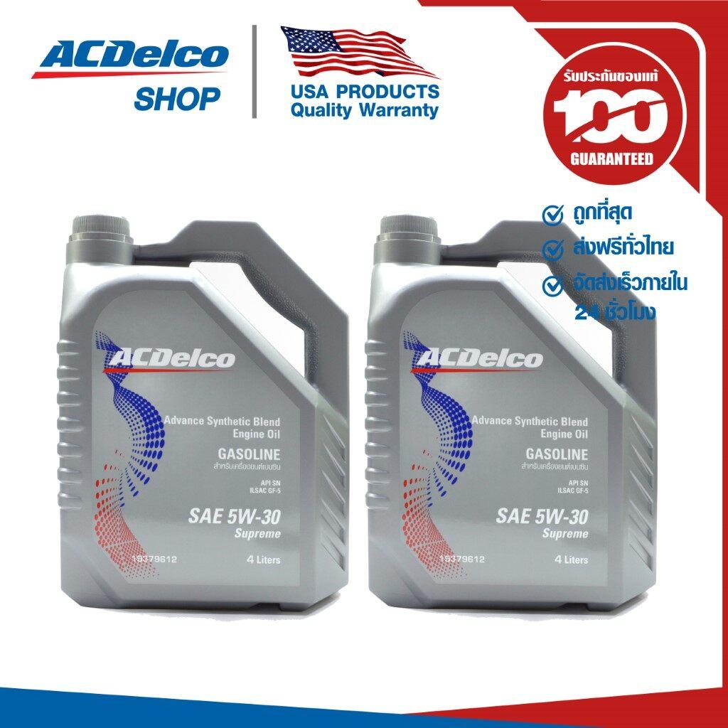 ราคา ACDelco น้ำมันเครื่องเบนซิน Supreme 5W-30 API SN 4 ลิตร (2 แกลลอน)
