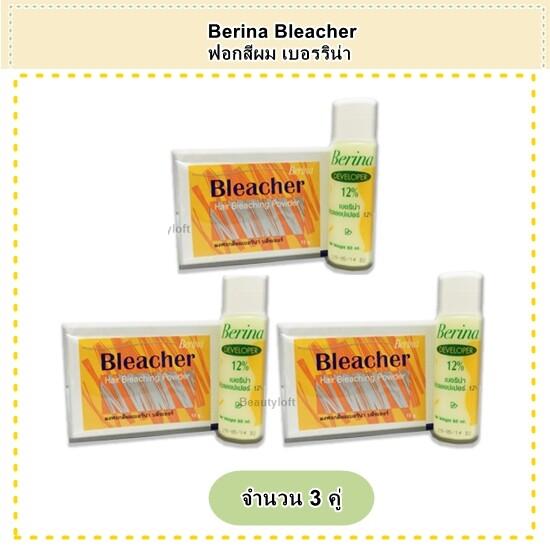 แพ็ค3เซต Berina Hair Bleaching Powder ผงฟอกสีผมเบอริน่า บลีชเชอร์ สีทอง (จำนวน 3 เซต).
