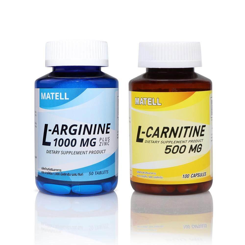 Matell L-Arginine + L-Carnitine มาเทลล์ แอลอาร์จินีน+แอลคาร์นิทีน By Matell.