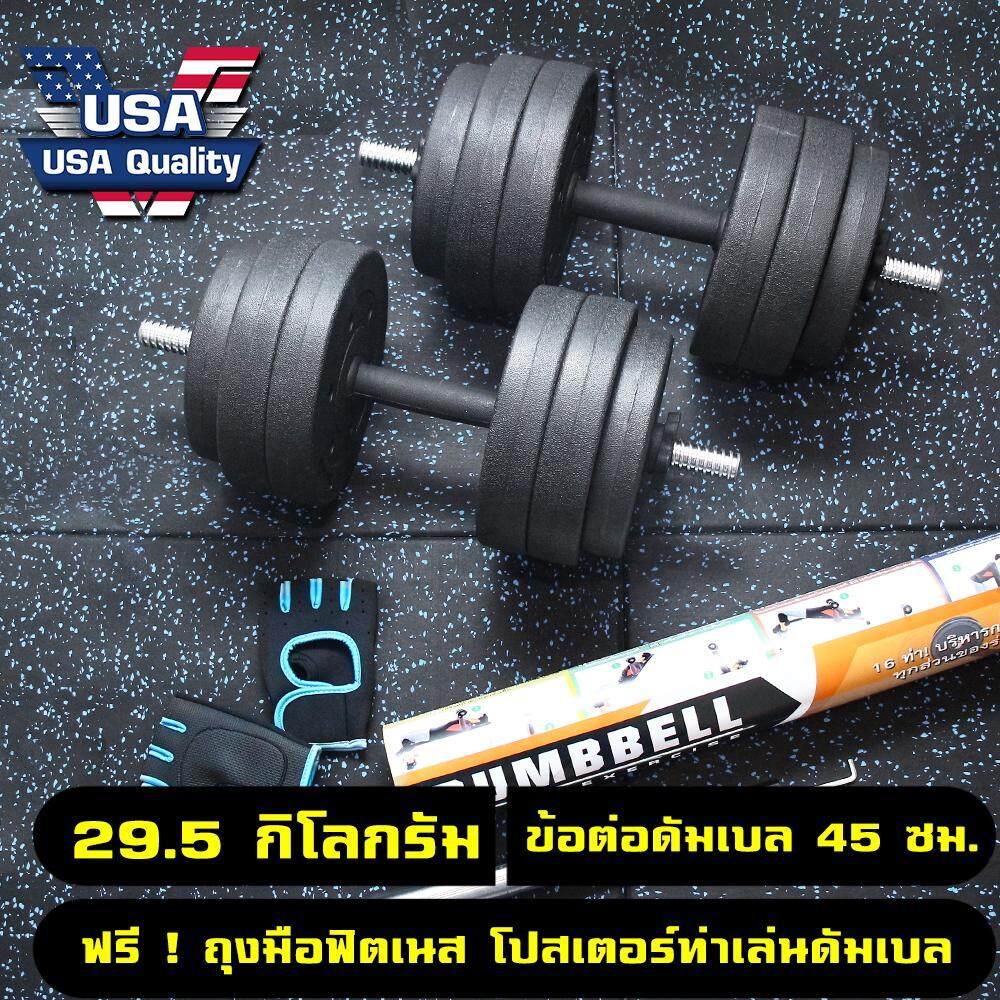 ดัมเบลพลาสติก 29.5 กิโลกรัม ดัมเบลปูน 29.5 กิโลกรัม พร้อม ข้อต่อดัมเบล 45 ซม. แปลงเป็น บาร์เบล ยาว 120 ซม. Adjustable Cement Dumbbell 29.5 Kg. - ฟรี ! ข้อต่อดัมเบล 45 ซม., ถุงมือฟิตเนส, โปสเตอร์ท่าเล่นดัมเบล By To Fit To Firm.