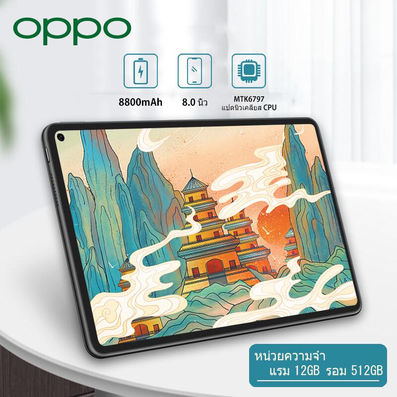 แท็บเล็ตแอนดรอยด์ราคาถูกๆ Oppo Tablet Andriod Ram12g Rom512g แท็บเล็ต 12+512gb แท็บเล็ต Lte/wifi จอfull Hd แทบเล็ตราคาถูก เสียงคุณภาพ มีการรับประกันสินค้า Wifi ไอเเพ็ด หน้าจอ 8นิ้ว ความจุแบตเตอรี่ 8800 Mah แท็บเล็ตถูกๆ ไอแพดราคาถูก.