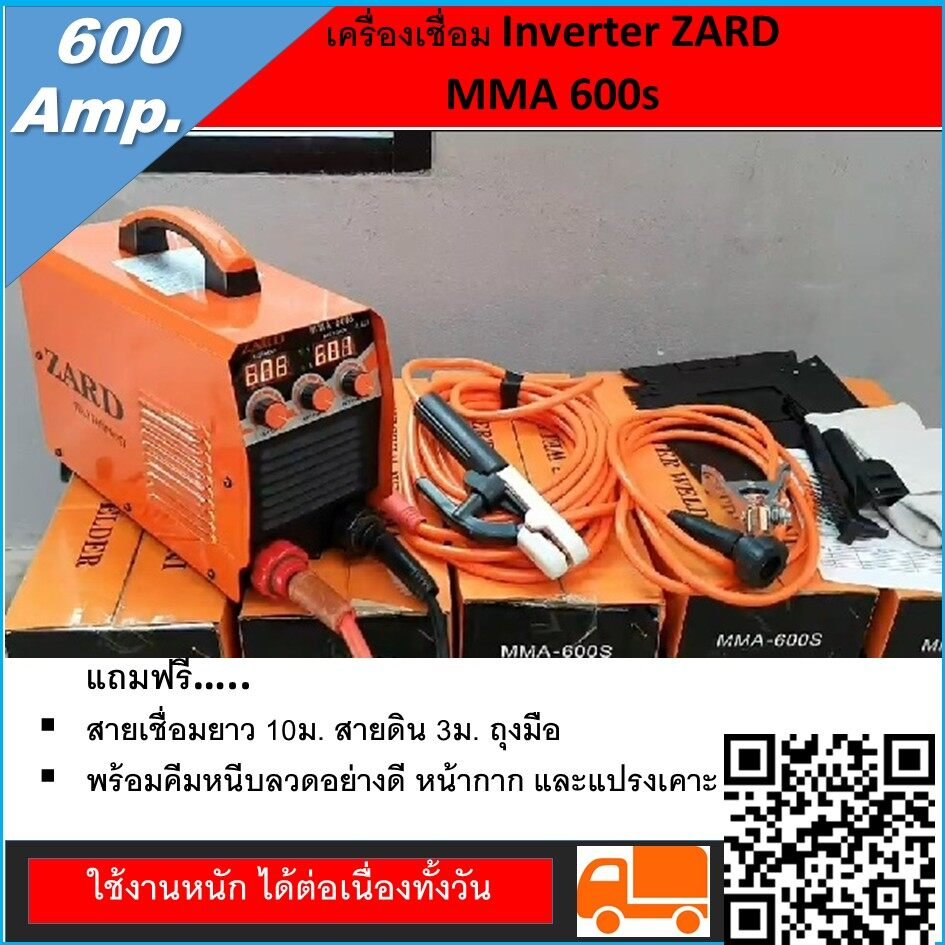 เครื่องเชื่อมไฟฟ้า Inverter ตู้เชื่อม Zard Mma-600s   จอดิจิตอล 3 ปุ่มปรับ พร้อมสายเชื่อมยาว 10เมตร   และ มีเบรคเกอร์ ปลอดภัยอุปกรณ์ครบชุด.