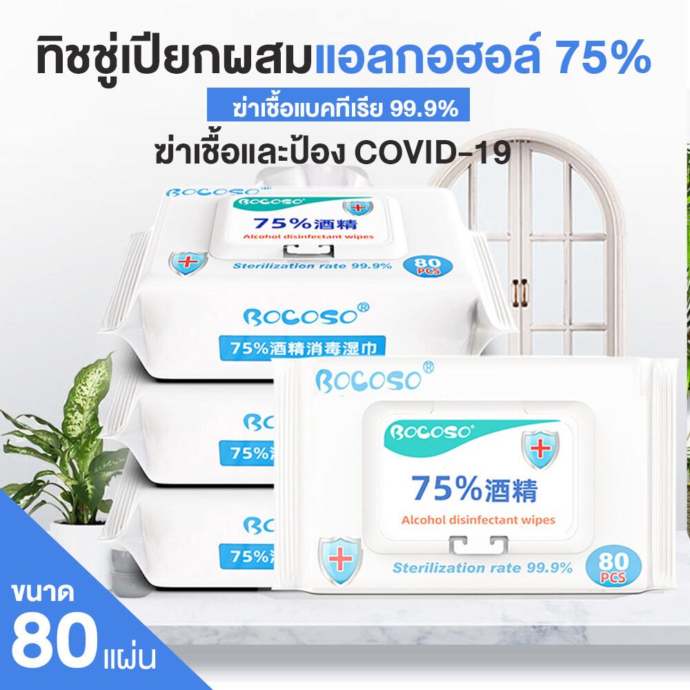 พร้อมส่ง ทิชชู่เปียกแอลกอฮอลล์ 75% ฆ่าเชื้อแบคทีเรีย ทำความสะอาด 1 ห่อ 80 แผ่น สุดคุ้ม.