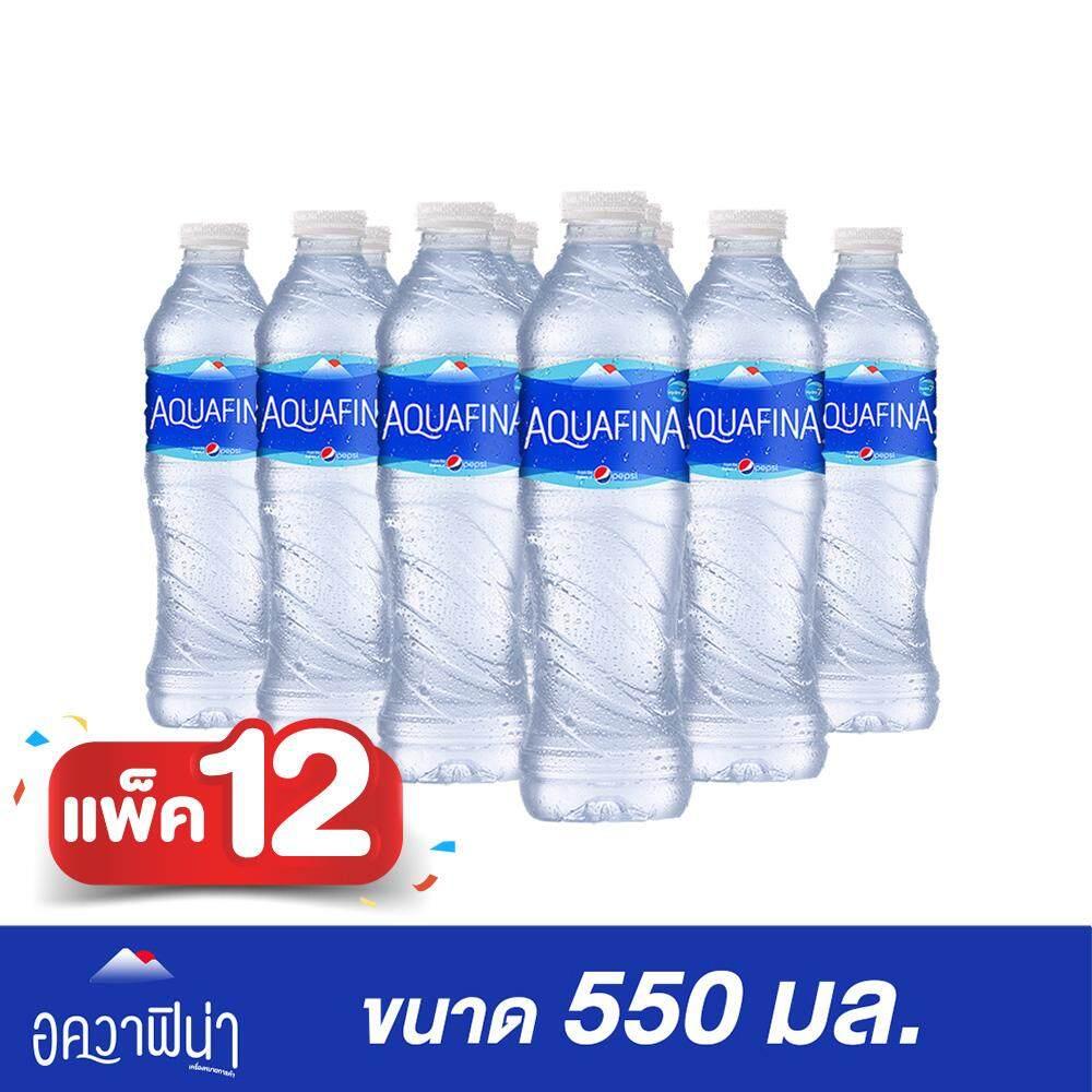 อควาฟินา น้ำดื่ม ขวด 550 มล.แพ็ค12 By Lazada Retail Pepsico.