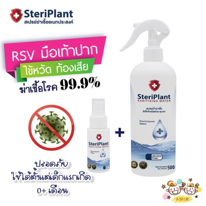 SteriPlant สเปรย์ฆ่าเชื้อ สเปรย์ทำความสะอาด ใช้ได้ตั้งแต่เด็กแรกเกิด ไซส์ใหญ่ 500 + 50 ml