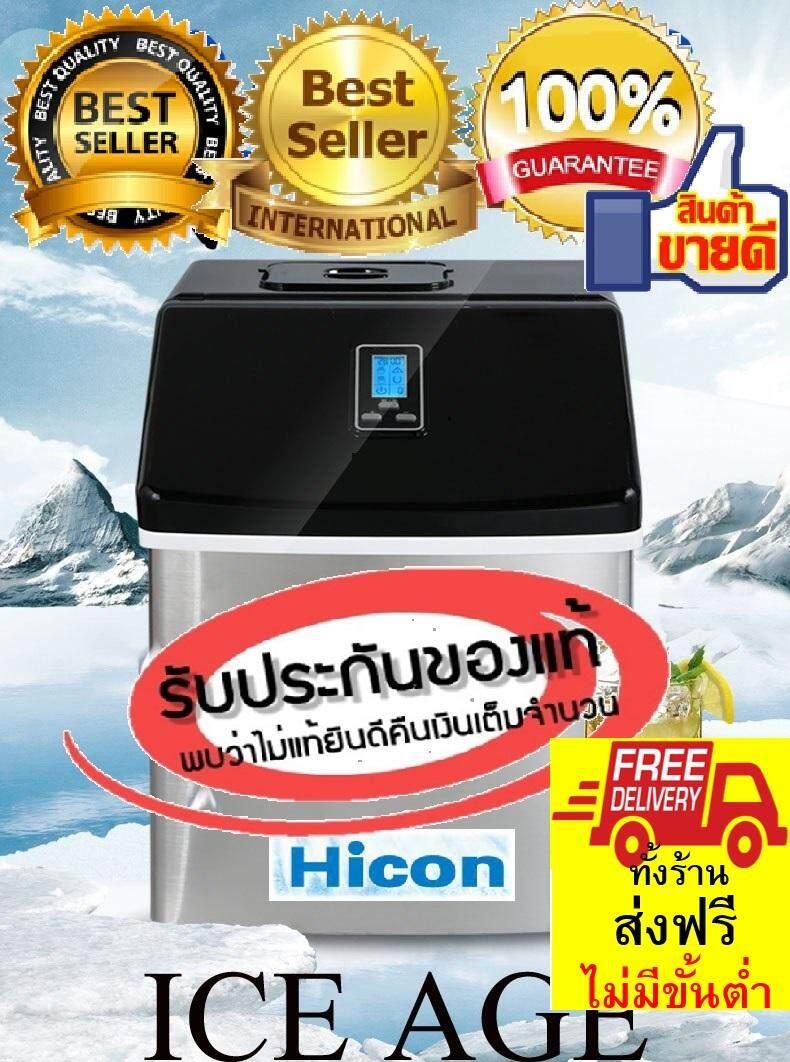 เครื่องทำน้ำแข็งอัตโนมัติ Hicon รุ่น Hzb-20f/sl 25กิโล/วัน Ice Maker (7d) By Ulka.