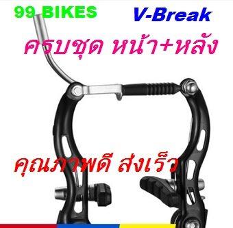 วีเบรคจักรยาน V-Break ครบชุด วีเบรค เบรคหน้า+หลัง คุณภาพดี ส่งเร็ว ได้ของแน่นอน.