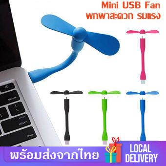Mini USB Fan silicone fan พัดลม แบบพกพาสำหรับแหล่งจ่ายไฟทั้งหมด USB Output PC Notebook  J06