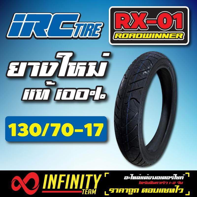 Irc Road Winner Rx-01 ยาง Irc ยางมอเตอร์ไซค์ สำหรับ Cbr,r15,m-Slaz,r15new, Ninja-250/300,z-250/300 ( ขนาด= 130/70-17).