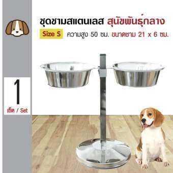 Stainless Bowl Set ชุดชามอาหารสแตนเลส ปรับระดับได้ ความสูง 50 ซม. สำหรับสุนัขพันธุ์กลาง Size S ขนาดชาม 21x6 ซม.-