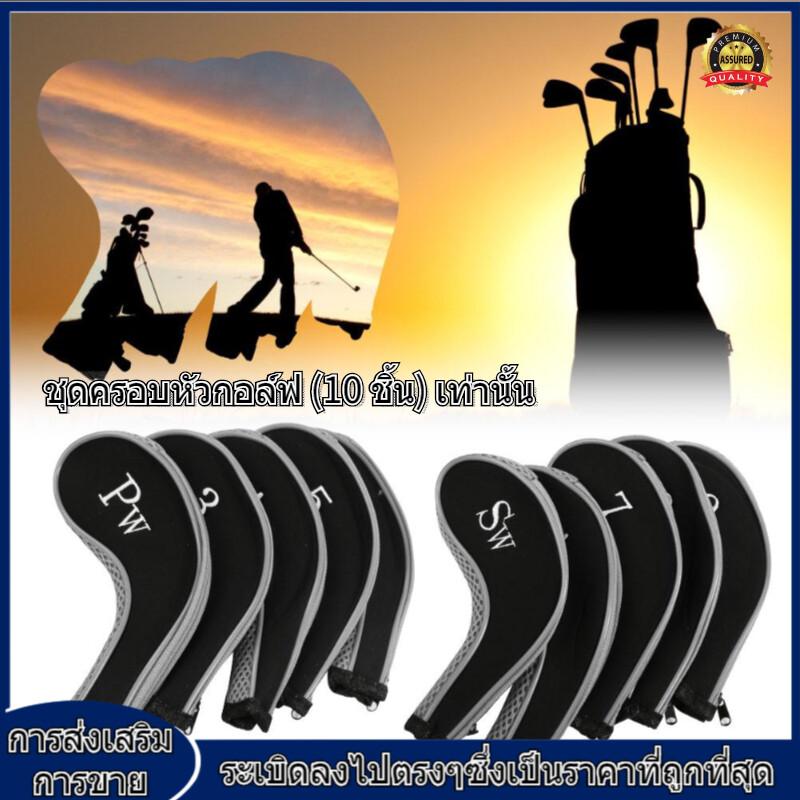 【ราคาถูกสุด】[clearance +big Sale] 10pcs Golf Head Covers Neoprene กันน้ำลูกเหล็กกอล์ฟคลับปลอกหุ้มหัวไม้กอล์ฟชุดฝึกพัทลูก Protector กรณีอุปกรณ์เสริมกอล์ฟ.