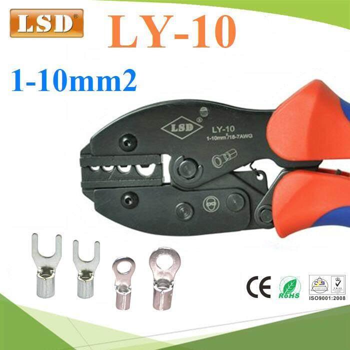 คีมย้ำหางปลา ย้ำหัวสายไฟ รุ่น LY-10 ขนาด 1.5-10mm² รุ่น LSD-LY-10