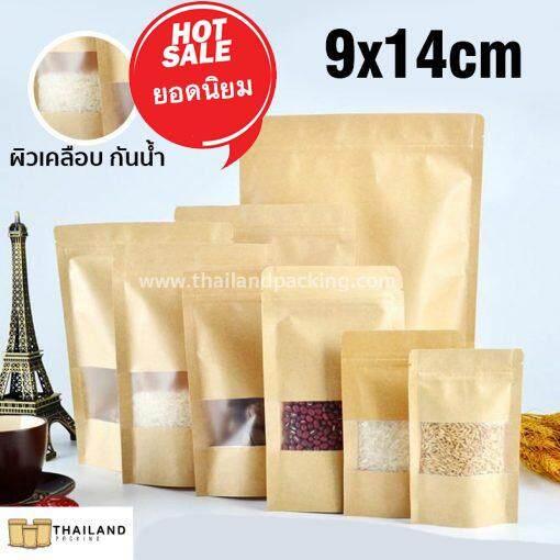ถุงคราฟท์ ผิวเคลือบกันน้ำ ถุงซิปล็อค มีหน้าต่าง มีก้น ตั้งได้ ถุงคราฟท์สีน้ำตาล ( 50ใบ ) ขนาด 9x14 เซนติเมตร - Coated ฺbrown Kraft Paper Stand Up Ziplock Bag With Clear Window 9*14 Cm. (50 Pcs.) By Thailand Packing.