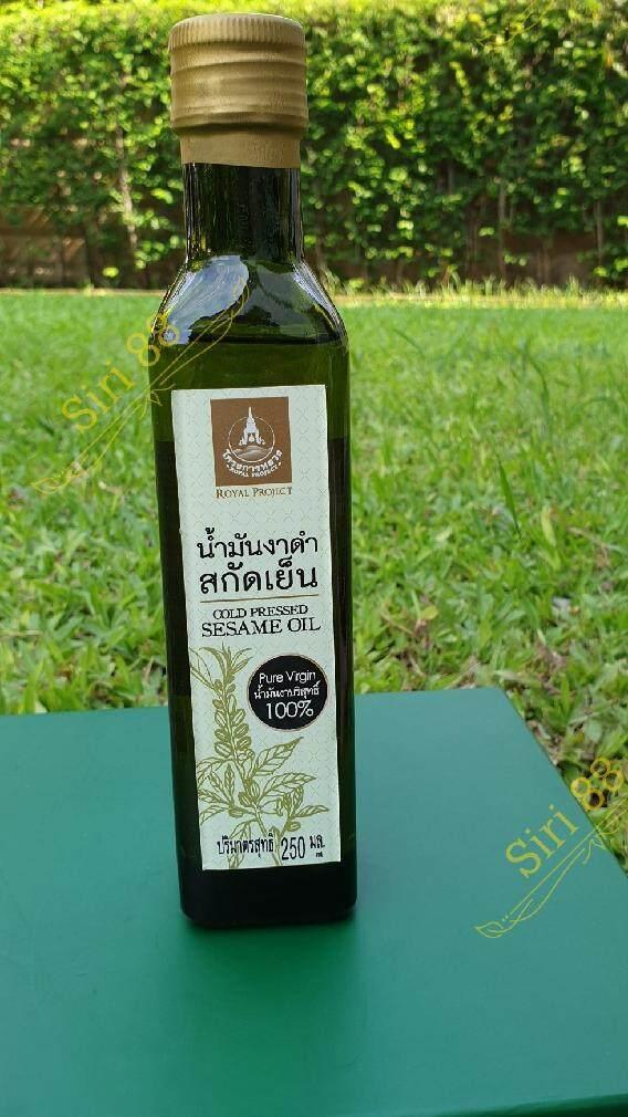 โปรโมชั่น น้ำมันงา งาดำ สกัดเย็น 100% โครงการหลวง ขนาด 250 มล. Royal Project Cold Pressed Sesame Oil Pure Virgin 250 ml.