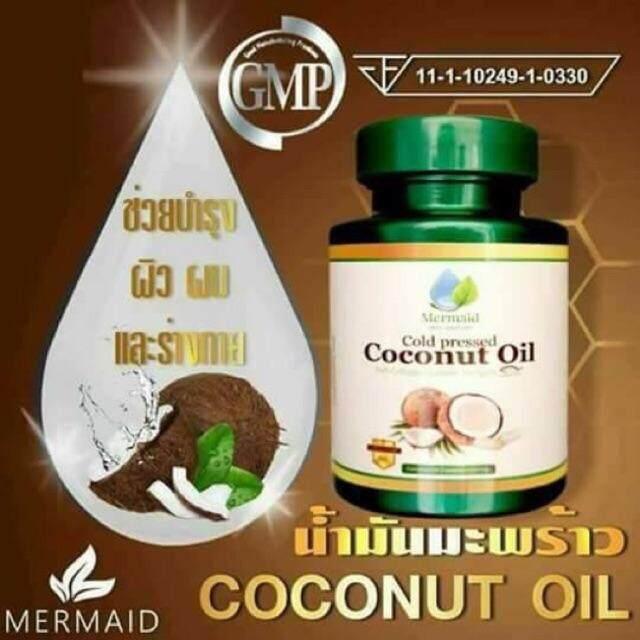 น้ำมันมะพร้าวสกัดเย็น Mermaid Coconut Oil By 24miracle_world.