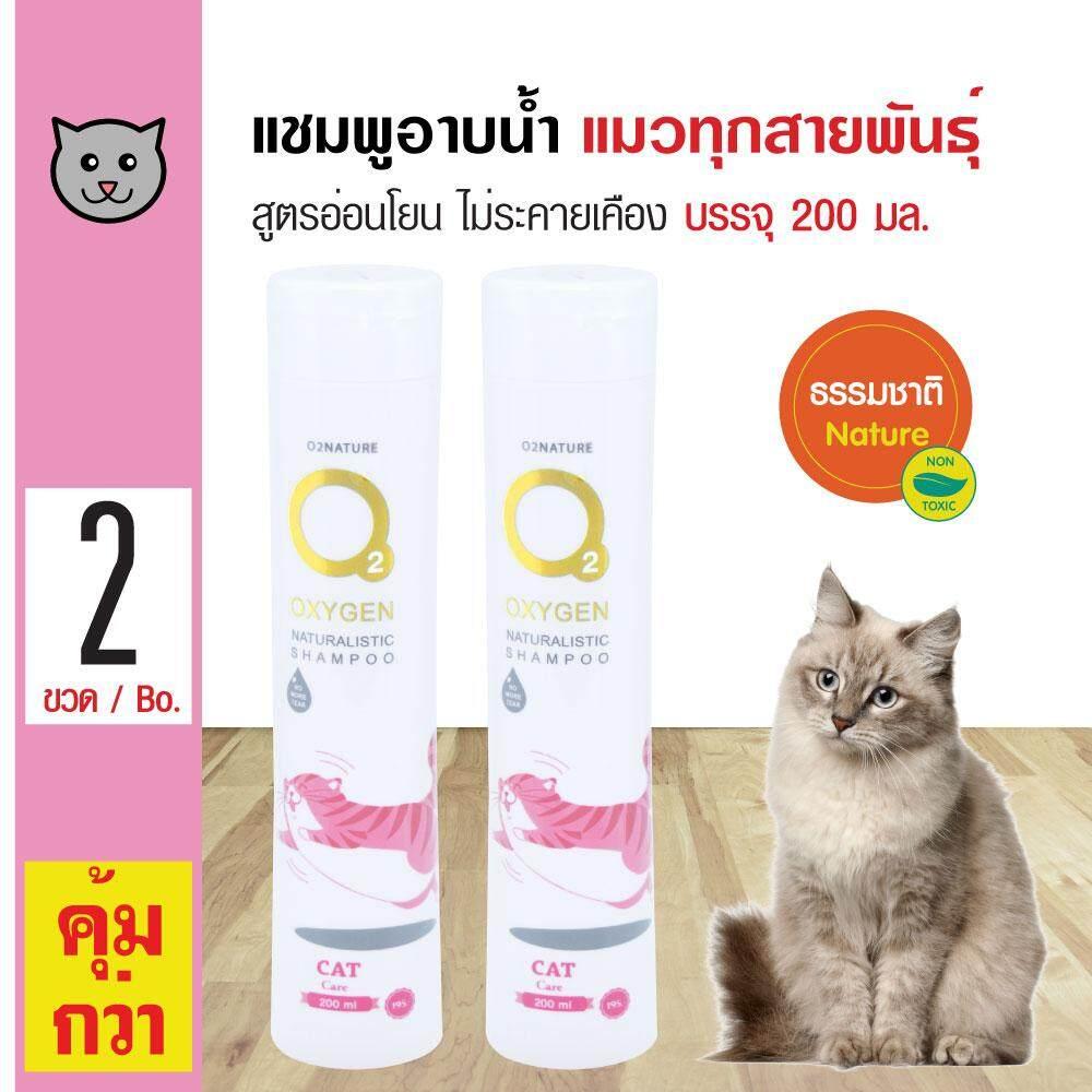 O2 Cat Shampoo แชมพูแมว สูตรอ่อนโยน ไม่ระคายเคือง สำหรับแมวทุกสายพันธุ์ (200 มล./ขวด) X 2 ขวด By Kpet.