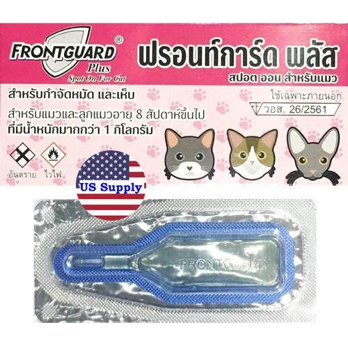 [ 1 หลอด] Frontguard Plus Cat ยากำจัดเห็บและหมัด สำหรับแมว (มี อย ) หมดอายุ 10/2021 +ส่ง Kerry+ By Us Supply.