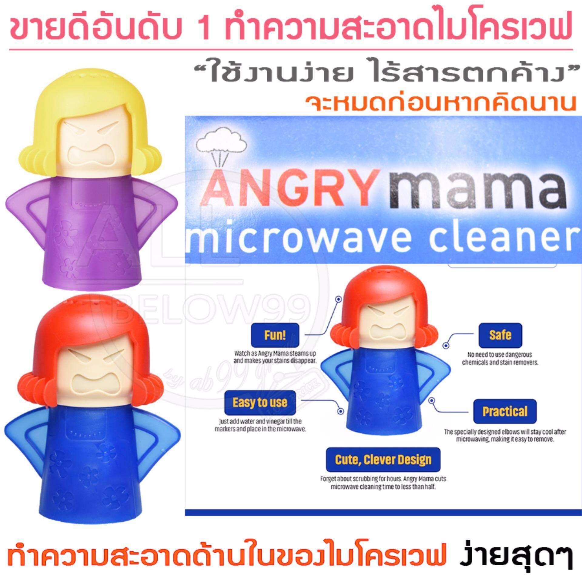 Angry Mama ตุ๊กตาทำความสะอาดเตาไมโครเวฟ By Remembershop.