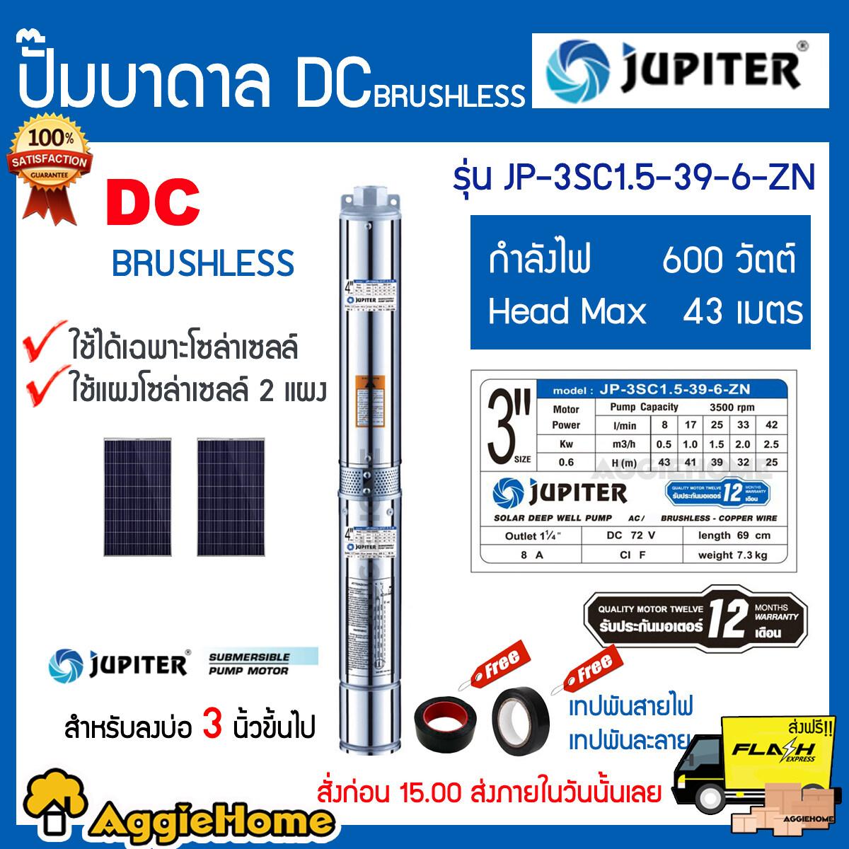 JUPITER ( ZN ) ปั๊มบาดาล DC รุ่นJP-3SC1.5-39-6-Z์N 600วัตต์ 11/4นิ้ว (นิ้วสอง) BRUSHLESS (ไม่มีกล่องคอนโทรล ไม่รวมแผง) โซล่าเซลล์ สำหรับลงบ่อ 3นิ้วขึ้นไป ฟรีเทปพันละลาย เทปพันลายไฟ ซัมเมิส บาดาล จัดส่งฟรีKERRY