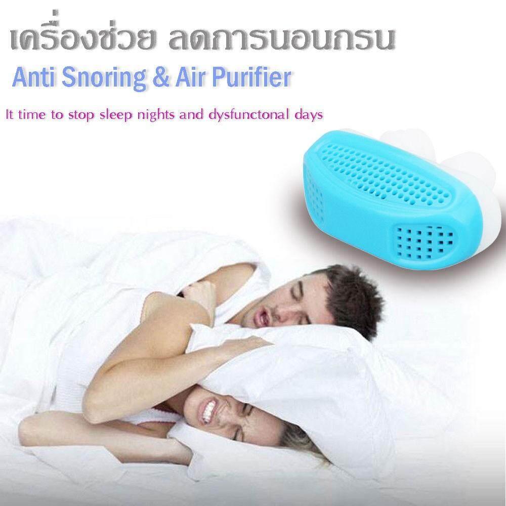 2 In 1 Anti Snoring And Air Purifier อุปกรณ์สวมจมูก 2 อิน 1 แก้นอนกรนและกรองอากาศ ใช้แทน หน้ากากอนามัย อุปกรณ์นอนสวมใส่ทางจมูกเพื่อลดอาการนอนกรนและฟอกอากาศ 2 In 1 สามารถกรองฝุ่นได้ที่ Pm 2.5 By Beebeamshop2.